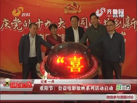 济南:重阳节 公益电影放映系列活动启动