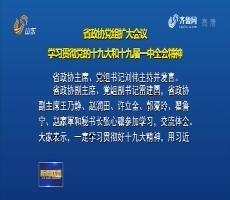 山东省政协党组扩大会议学习贯彻党的十九大和十九届一中全会精神