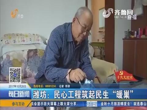 """潍坊:民心工程筑起民生""""暖巢"""""""