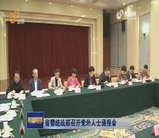 山东省委统战部召开党外人士通报会