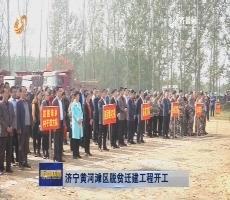 济宁黄河滩区脱贫迁建工程开工