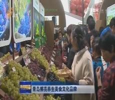 青岛擦亮养生美食文化品牌