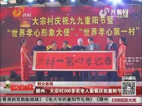 滕州:大宗村300多名老人聚餐庆祝重阳节