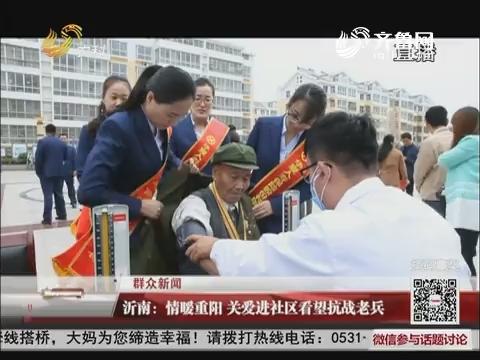 沂南:情暖重阳 关爱进社区看望抗战老兵