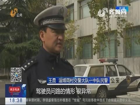淄博:孩子高烧家长大哭 交警援手代驾送医