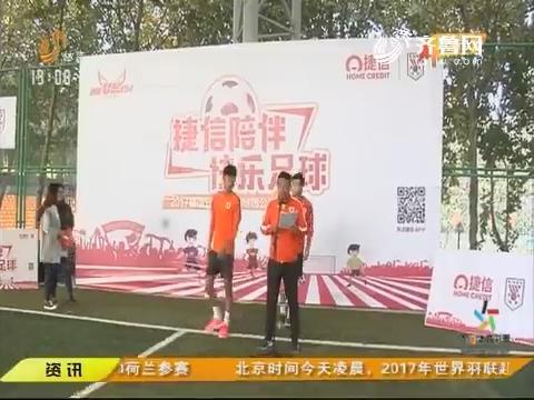 筑梦足球 传递快乐:鲁能梦想公园持续升温