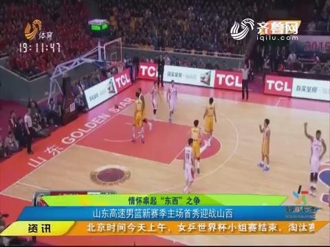 """情怀串起""""东西""""之争 山东高速男篮新赛季主场首秀迎战山西"""
