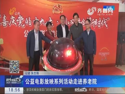 济南:公益电影放映系列活动走进养老院
