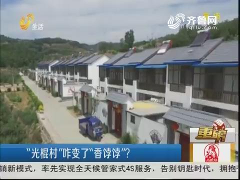 """【重磅】潍坊:""""光棍村""""咋变了""""香饽饽""""?"""