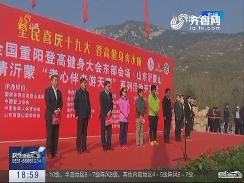 2017全国重阳登高健身大会在天蒙山举行