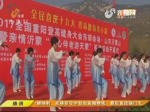 重阳登高看天蒙:2017全国重阳登高健身大会开幕