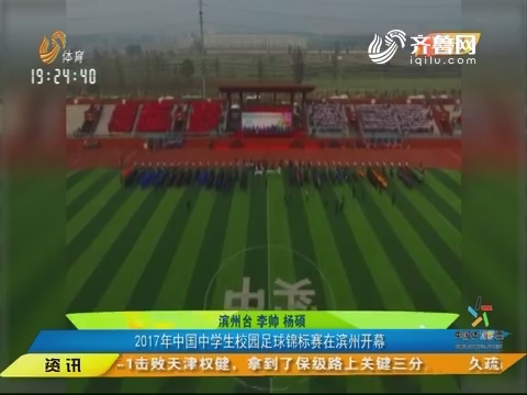 【闪电速递】2017年中国中学生校园足球锦标赛在滨州开幕