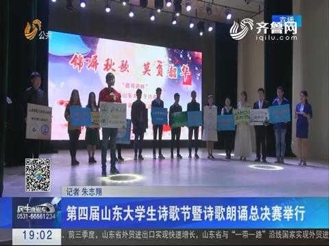 济南:第四届山东大学生诗歌节暨诗歌朗诵总决赛举行