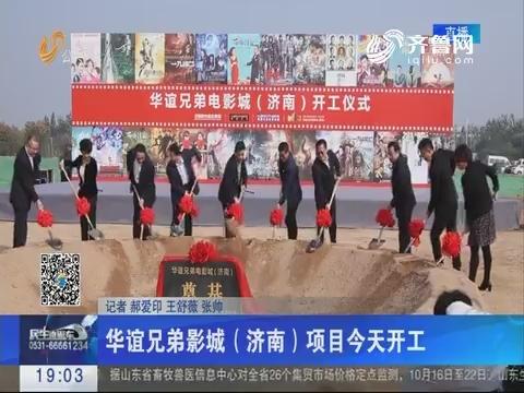 华谊兄弟影城(济南)项目10月28日开工