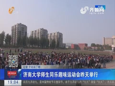 济南大学师生同乐趣味运动会10月27日举行