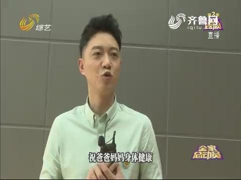 全家总动员:张敏健、李鑫重阳节为爸妈送祝福