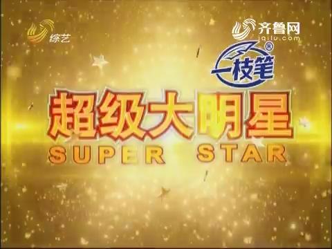 20171028《超级大明星》:重阳节特别节目——我们家的老顽童