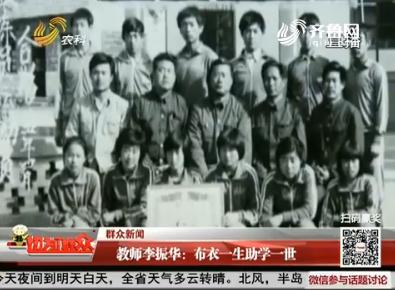 淄博:教师李振华 布衣一生助学一世