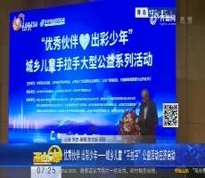"""优秀伙伴 出彩少年——城乡儿童""""手拉手""""公益活动在济南启动"""
