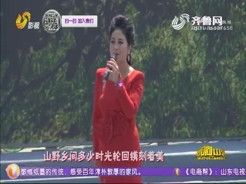 唱响山东:韩霞演唱《我的夏蔚》