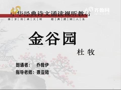 中华经典诵读:金谷园