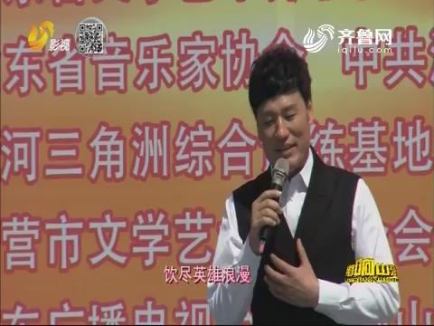 20171029《唱响山东》:于文华演唱歌曲《想起老妈妈》