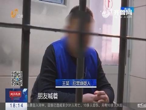 临沂捣毁一贩毒团伙 缴获冰毒500多克