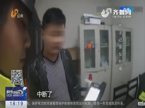 【关注行车安全】菏泽:酒驾被查 抱怨朋友圈里没提醒