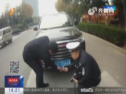 """【关注行车安全】广饶 """"变脸""""车开到交警队 奇葩司机被拘留"""