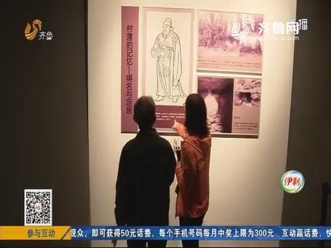 【齐鲁最美乡村】淄博李家疃 这村有历史