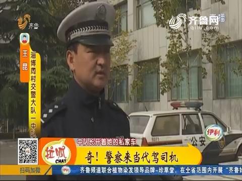 淄博:男童发高烧 警察代驾送医院