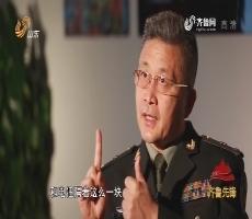 20171029《齐鲁先锋》:进入新时代 党员新作为 于海——军乐人生(下)