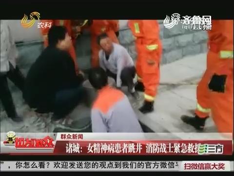 【群众新闻】诸城:女精神病患者跳井 消防战士紧急救援