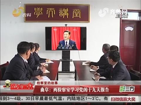 【检察室的故事】曲阜:两检察室学习党的十九大报告