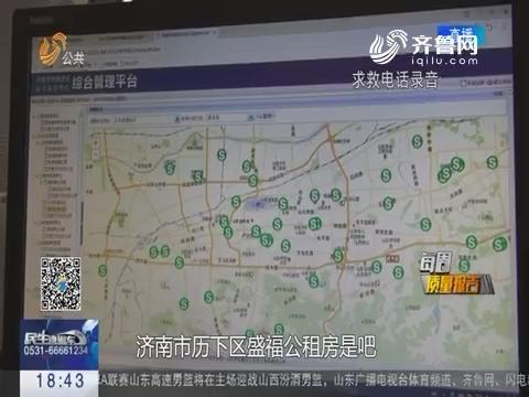【每周质量报告】济南:电梯突发故障 女子被困21楼