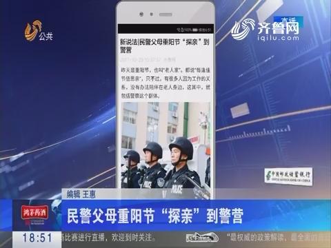 """新说法:民警父母重阳节""""探亲""""到警营"""