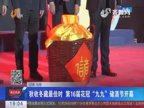 """秋收冬藏最佳时 第16届花冠""""九九""""储酒节开幕"""
