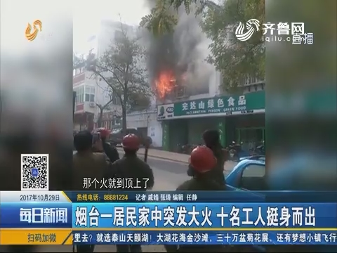 烟台一居民家中突发大火 十名工人挺身而出