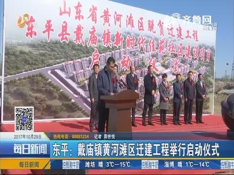 东平:戴庙镇黄河滩区迁建工程举行启动仪式