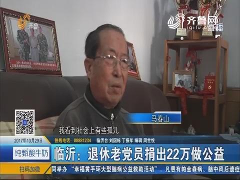 临沂:退休老党员捐出22万做公益