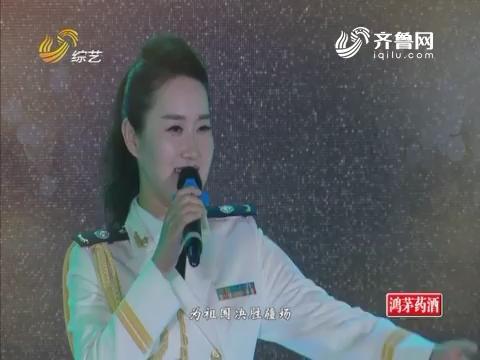 综艺大篷车:姚冬青演唱《强军战歌》
