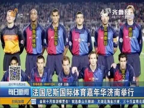 法国尼斯国际体育嘉年华济南举行