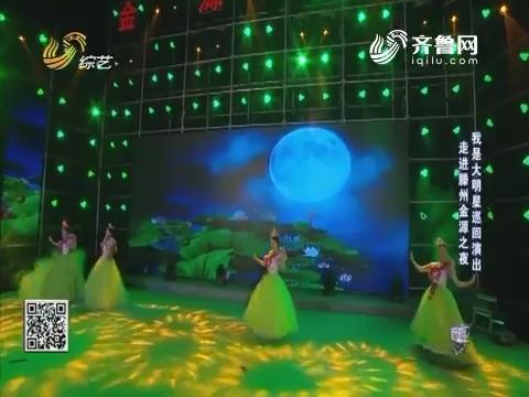 综艺大篷车:金源集团员工表演舞蹈《荷花梦》