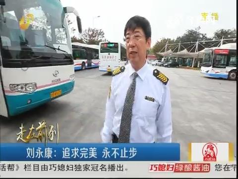 【走在前列】青岛:刘永康 追求完美永不止步