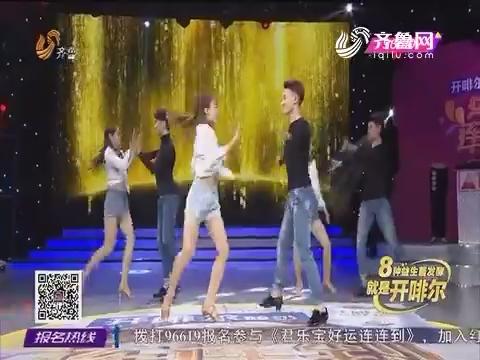 好运连连到:热辣炫舞现身水满心诚环节引爆全场
