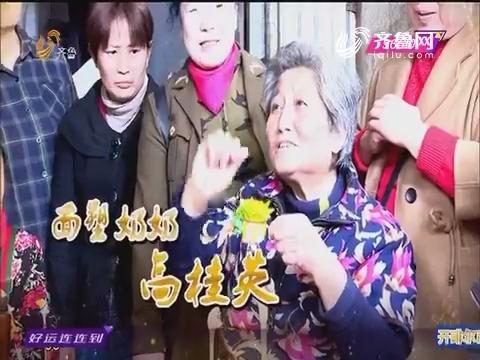 好运连连到:济南面塑老奶奶现场献唱感动全场