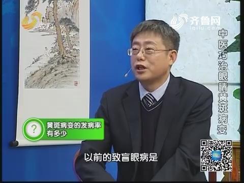 20171029《名医话健康》:名医张洪星——中医巧治眼睛黄斑病变