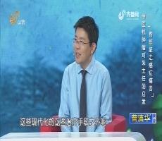 20171030《大医本草堂》:帮您赶走癌症痛苦