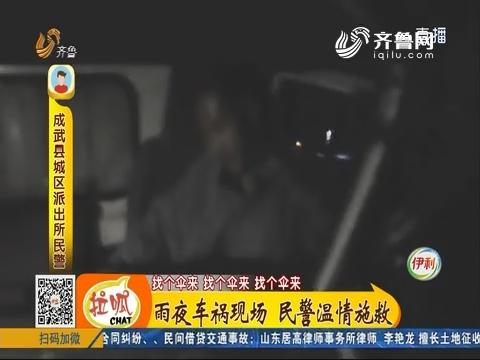 成武县:雨夜车祸现场 民警温情施救