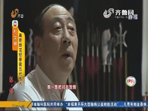 【留·传】高密:地龙经拳
